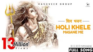 holi khele masane mein Mahadev Song