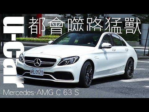 Mercedes-AMG C 63 S 都會噬路猛獸 | U-CAR 新車試駕