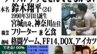 司会:ソイソース醤油 回答者:Y戊个堂、しもやか 問題VTR出演:すずき...