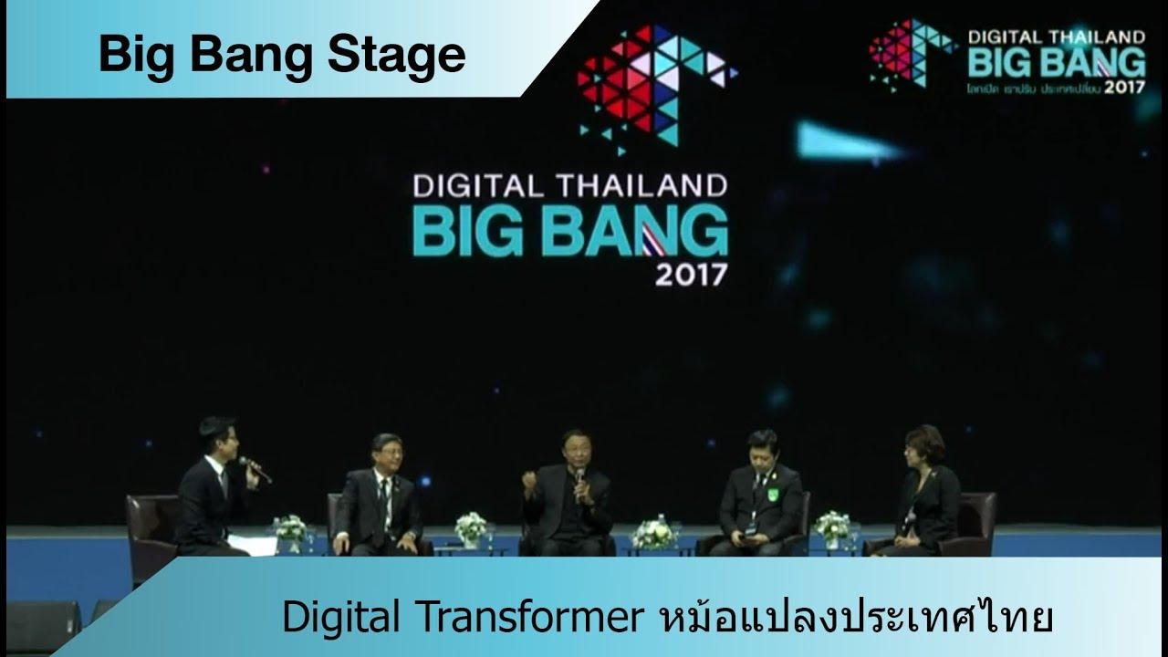Digital Transformer หม้อแปลงประเทศไทย