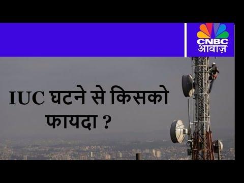 IUC घटने से किसको फायदा ? | Experts से ख़ास बातचीत | CNBC Awaaz