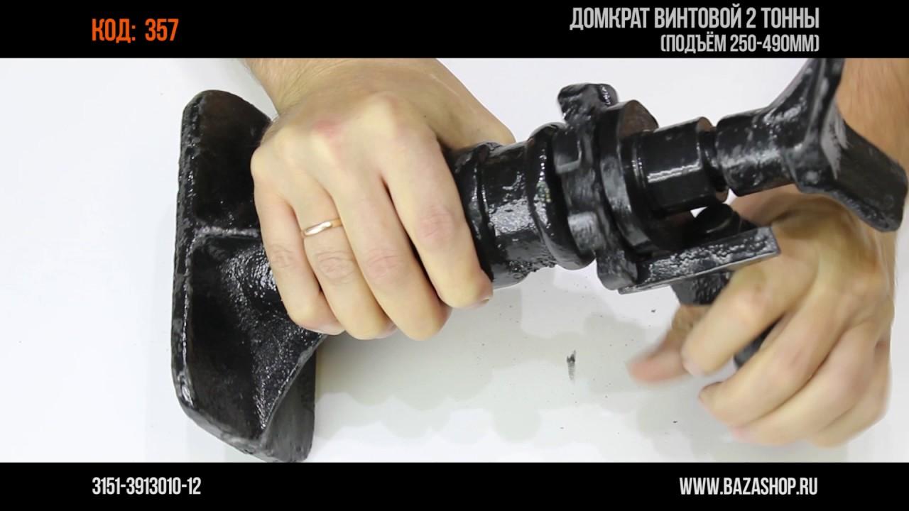 Карманный» механический бутылочный домкрат - YouTube