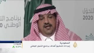 إجراءات لتحقيق أهداف برنامج التحول الوطني بالسعودية
