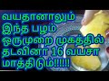 anti ageing skin/ wrinkle free skin in Tamil/ glowing youth Pine apple face pack/Tamil beauty tips