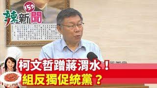 【辣新聞152】柯文哲蹭蔣渭水! 組反獨促統黨? 2019.08.01