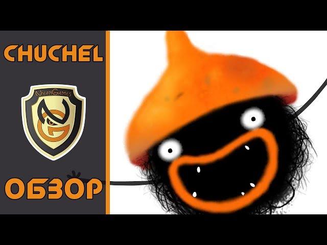 CHUCHEL (видео)