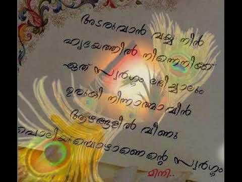 Irulin Mahanidrayil Ninnunarthi Nee ..!!(Mini Anand)