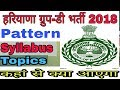 । Haryana Group-D Exam Pattern, Syllabus 2018। Hssc Group-D Vacancy 2018। Hssc Group-D 2018।