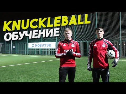 Обучение хитрому удару Наклбол | Knuckleball tutorial