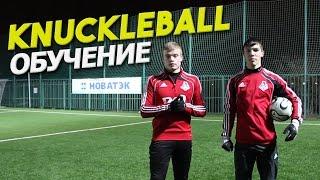 Обучение хитрому удару Наклбол | Knuckleball tutorial(Живой Футбол. Обучение наклболу. Как правильно бить, чтобы мяч в полете менял траекторию (секрет штрафного..., 2015-01-12T22:54:50.000Z)
