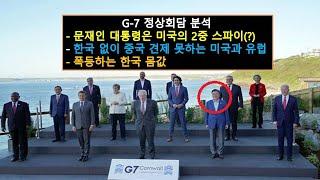 한국에 메달리는 G-7 정상들 (성상훈의 리얼타임 #352)