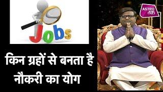 किन ग्रहों से बनता है सरकारी नौकरी और नौकरी के योग   Shailendra Pandey  Astro Tak