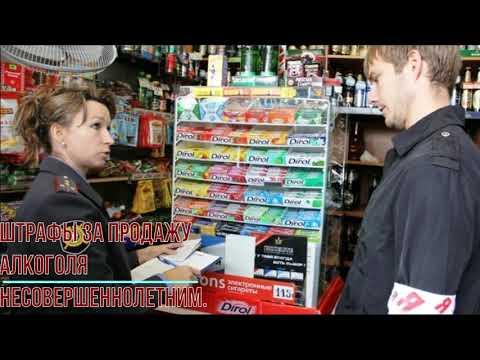 Штрафы за продажу алкоголя несовершеннолетним.