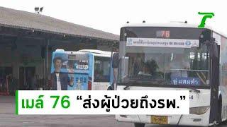 เมล์-76-ผู้โดยสาร-พร้อมใจส่งผู้ป่วยถึงรพ-19-06-62-ข่าวเย็นไทยรัฐ