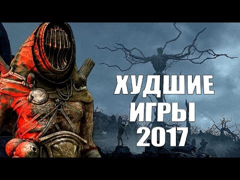 TOP 10: худшие игры 2017 года