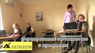 УТЦ Навигатор курс ЗУП (Киев)(, 2012-10-04T20:58:05.000Z)
