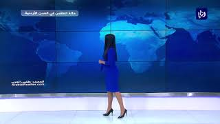 النشرة الجوية الأردنية من رؤيا 9-11-2019 | Jordan Weather