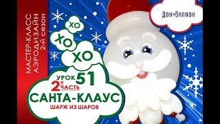 Искусство Аэродизайна. Урок №51. Часть 2. Санта Клаус из воздушных шаров. Шарж