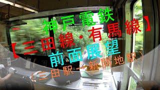 神戸電鉄【三田線・有馬線 前面展望(三田駅→新開地駅)】