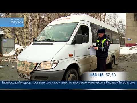 Новости Реутова 21.03.2018