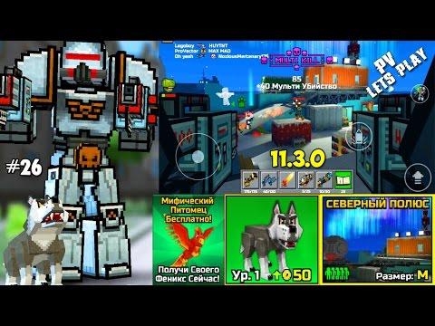 Pixel Gun 3D - Робот и Новое Обновление 11.3.0 (26 серия)