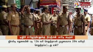Tamil Nadu police Misuse 88 crores buy a Walky Talky tender