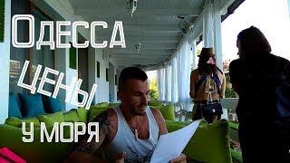 видео Бюджетный отдых в Одессе