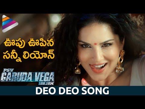 Sunny Leone Deo Deo Video Song   Garuda Vega Telugu Movie   Rajasekhar   Shraddha Das   Pooja Kumar