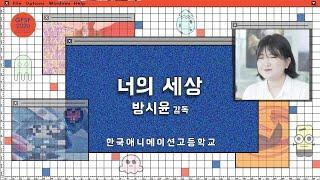 GFSF2020 방시윤 감독 GV 코멘터리