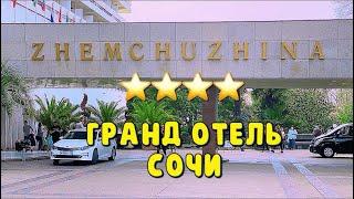 Обзор гранд отеля Жемчужина 4 снять номер санаторий гостиница пансионат Большой Сочи