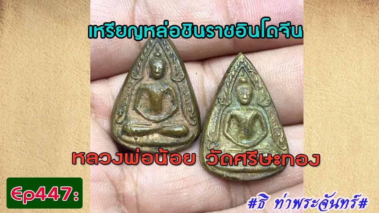 วิธีดูพระแท้Ep447:เหรียญหล่อชินราชอินโดจีน หลวงพ่อน้อย วัดศรีษะทอง*ธิ ท่าพระจันทร์**