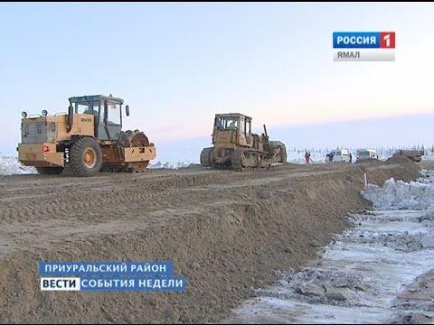 Строительство дороги Салехард-Надым: