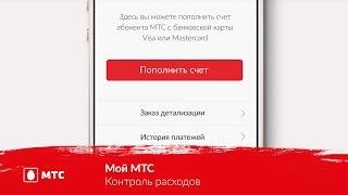 Приложение «Мой МТС» | Контроль расходов
