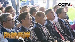 《海峡两岸》 20191024| CCTV中文国际