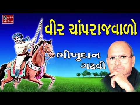 Veer Chaprajvado Bhikhudan Gadhvi Gujarati Lokvarta Surveer Saurya Varta