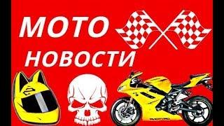 Мото новости русскоязычных блогеров за неделю