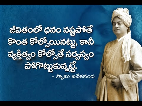Tamil Inspirational Quotes Wallpaper Swami Vivekananda Motivational Telugu Song Youtube