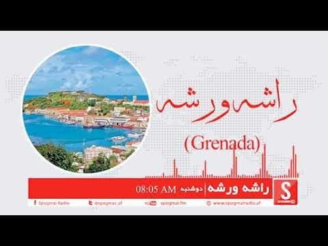 Grenada-Rasha Warsha Program-Spogmai Radio-2018-3-19
