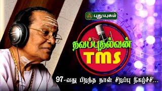 தவப் புதல்வன் TMS   டி. எம். செளந்தரராஜன்   TM Soundararajan Special   TMS 97   Puthuyugam Tv