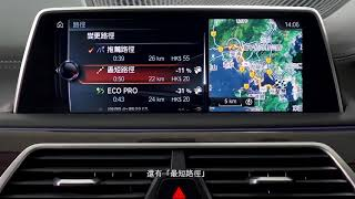 BMW 4 Series - Navigation System: Alternative Route