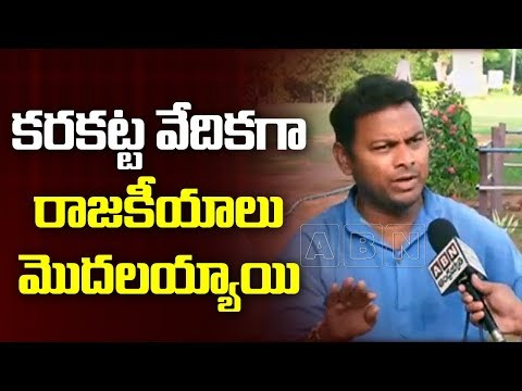 Visakhapatnam Public Opinion on Chandrababu Naidu House over Drone Camera Issue | Public Point