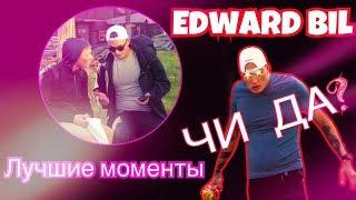 Edward Bil - лучшие моменты
