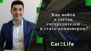 Как войти в состав соучредителей и стать акционером Car2Life