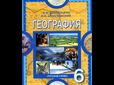 География 6к. (25§) Единство гидросферы.