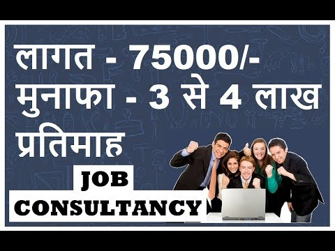 💰job consultancy business plan💰 -【hindi】 || ⏭️small business idea