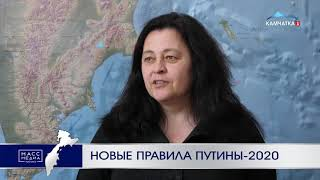 Новые правила путины 2020 Новости сегодня Происшествия Масс Медиа
