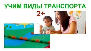 Развивающее Занятие для Малышей   Транспорт для Детей   Ребенок 2 года 4 месяца
