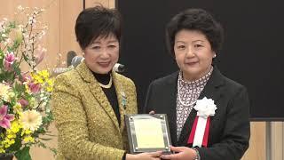 平成30年度東京都女性活躍推進大賞贈呈式ダイジェスト版