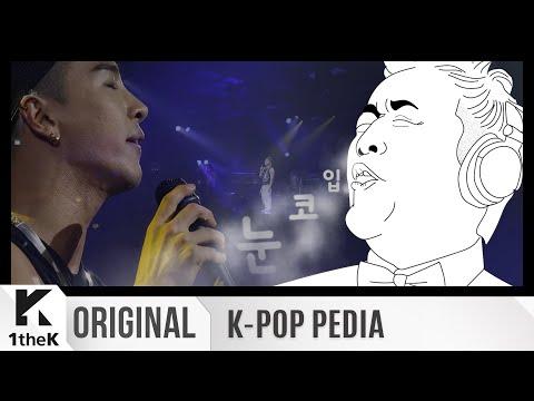 [K-POP PEDIA(케이팝피디아)]  Factors of a Good Voice(눈,코,입으로 부를태양)