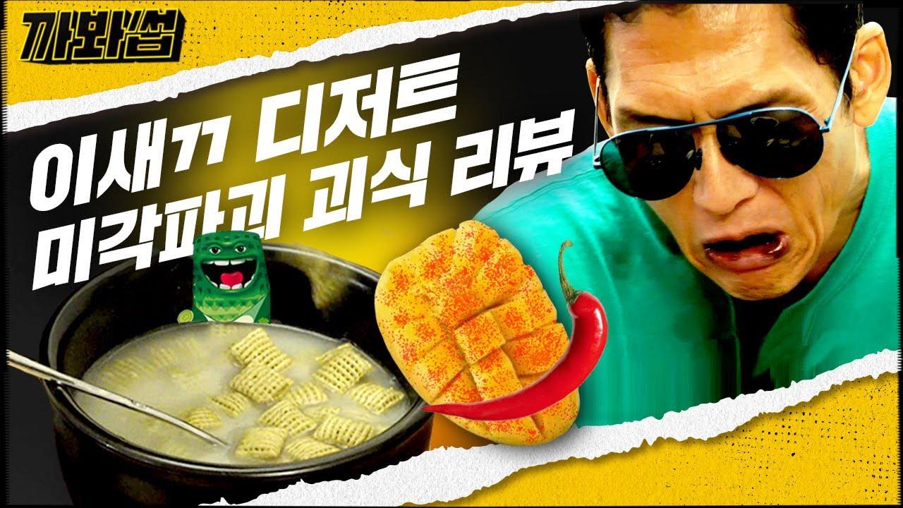 (EN) 이새ㄲ 디저트 대결 '설렁탕에 한정판 파맛첵스 vs 망고에 고춧가루'? 😖미각파괴 괴식 리뷰😖ㅣ와썹맨2 ep.20.5ㅣ박준형ㅣASMR MUKBANG